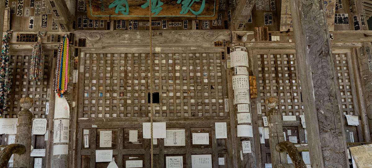 示現寺 喜多方市